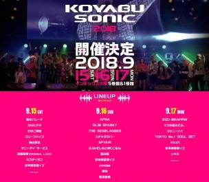 koyabusonic20181