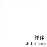 《創まりのe.p》(廃盤)